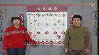 张强郭丽萍象棋讲座-陶汉明VS吴贵临05