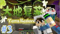【大地复苏】#3-卡欧矿山里进进出出上上下下【Terra Restore】【辣鸡口罩】【我的世界】