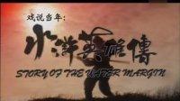 水浒英雄传01(粤语)