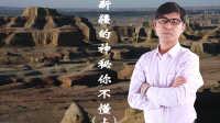 《杨雄有时间》第二期:新疆的神秘你不懂(上)