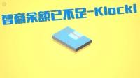 『卡慕』有♂趣的游戏实况EP1〓智商余额已不足〓Klocki〓Steam独立小游戏卡慕解说BUG