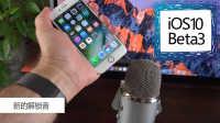 【iPeeper】iOS10 Beta3更新特性