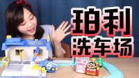 【小伶玩具】 韩国超人气poli变形警车珀利洗车场过家家亲子游戏