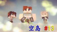 明月庄主★我的世界1.10师徒空岛生存EP13初次下凡Minecraft