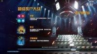 【武仙解说】使命召唤Online(丧尸大战——丧尸竞技场)新模式的礼赞