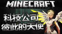 【DN我的世界】Minecraft- 科技公司 #36 - 彼此的天使