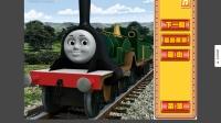 托马斯和他的朋友们之托马斯智力大拼图,来考考你的记忆力哦,益智小游戏