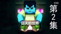 Minecraft日天的世界_第2集
