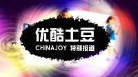 ChinaJoy  2016 优酷土豆游戏频道宣传片