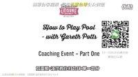 波茨台球教学第一季中文完整版