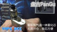 【蜂家小课堂】康尔科技PanGu盘古雾化器及kbox160电子烟调压盒开箱操作简评