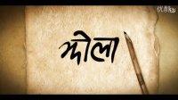 Jhola --Nepali Movie