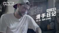 VICE 呈现 | 滑手日记(第5集):DAN LEUNG