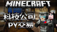 【DN我的世界】Minecraft- 科技公司 #37 - PY交易