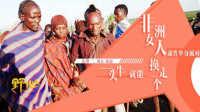 非洲部落的单身法则