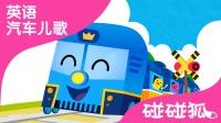 Train(火车) | 英语汽车儿歌 | 碰碰狐!汽车儿歌