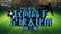 ENJOYZ中国民间足球高手大比拼第二季第三期