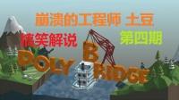 《Ploy Bridge》土豆工程师造桥 #4智商欠费
