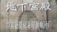 1958年定陵挖掘纪录片《地下宫殿》