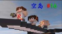 明月庄主★我的世界1.10师徒空岛生存EP16御剑出游Minecraft