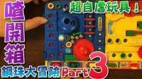 【喳开箱】钢珠大冒险Part.3 至今最BUG的黑洞 完全制覇サバイバルゲーム 3