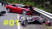 车祸视频锦集 #01 行车记录仪车祸画面 交通事故视频合集 车祸现场视频