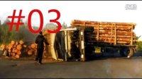 车祸视频锦集 #03 行车记录仪车祸画面 交通事故视频合集 车祸现场视频