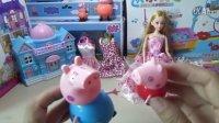 创意玩具游戏:小猪佩奇替芭比娃娃换装 ★粉红猪小妹芭比公主之梦想豪宅 少儿卡通动漫亲子早教★