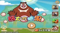 【暗墨解说】-熊出没小游戏-熊大吃糖果 第7期