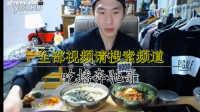 吃播微信:13851276916——263大胃王吃出个未来·韩国女主播吃货韩国吃播吃饭直播真的是什么都吃,大胃王减肥美食视频美食人生大学生做菜
