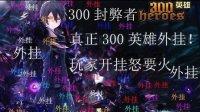 300英雄【曝光台】外挂实况曝光!古娜全图外挂 干扰游戏平衡 官方是否做出回应?