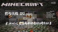 【我的世界】匠与大师EP2 食物时代  某简单的烤牛机【Minecraft】