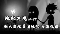 【诚然攻略】地狱边境16-29章攻略 翻天覆地勇闯地狱 初遇姐姐