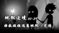 【诚然攻略】地狱边境30-39章攻略 拯救姐姐逃离地狱(完结)