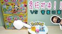 【害羞口罩VS食玩联盟】pokemon日本食玩对决!