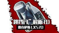 """《萝卜实验室》之雷克萨斯LX570""""跳挡门""""解析(一)"""