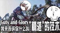 """小贱【Guts and Glory】我来告诉你什么叫""""精湛""""的技术"""