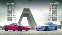 本田粉的朝圣高潮NSX和S2000