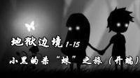 """【诚然攻略】地狱边境1-15章攻略 小黑的杀""""蛛""""之旅"""