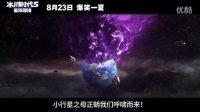 《冰川時代5:星際碰撞》最新預告 揭秘賣座秘