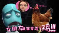 《奔波儿灞与灞波儿奔》 第三十三集 女朋友竟然变成了母鸡?!