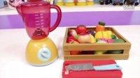 亮亮玩具 蔬菜水果切切乐 魔术泥 果汁搅拌机玩具 魔术贴 切割水果玩具试玩视频