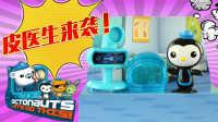 白白侠玩具秀:【海底小纵队】皮医生和X光机
