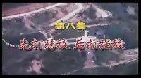 毛泽东兵法详解  03