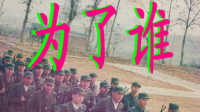 八一献歌  《为了谁》 原唱:祖海  现代军旅流行歌曲
