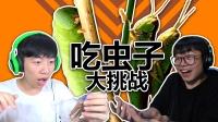 【水蛭-中国boy】吃虫子慈善大挑战!我们居然去吃那些可怕的东西!
