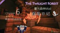 Minecraft - 暮色森林探索日记 Charper.6 黑暗中的巫妖塔