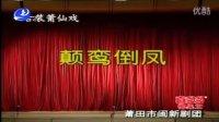 莆仙戏-《颠鸾倒凤》-闽新剧团