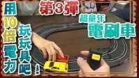 【喳科学】冲啊!10倍电池的电刷车!Fail! Play Slot car with 10x power