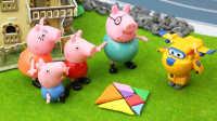 『奇趣箱』小猪佩奇之好玩的七巧板。粉红猪小妹 佩佩猪 超级飞侠 多多